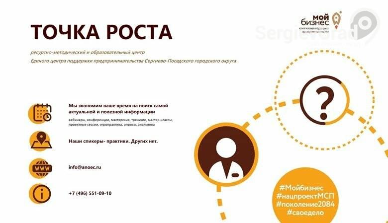 В Сергиевом Посаде стартует серия вебинаров для предпринимателей, фото-1