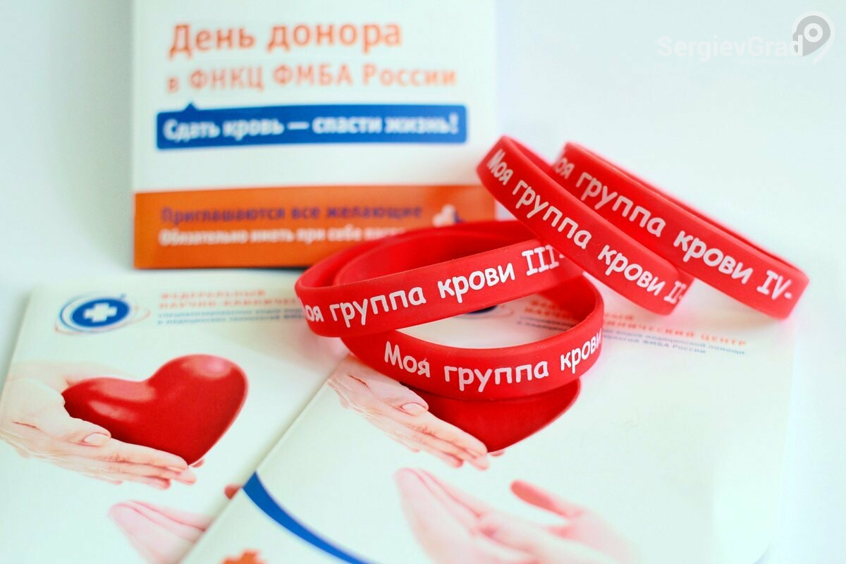Служба крови Московской области ищет доноров, фото-1