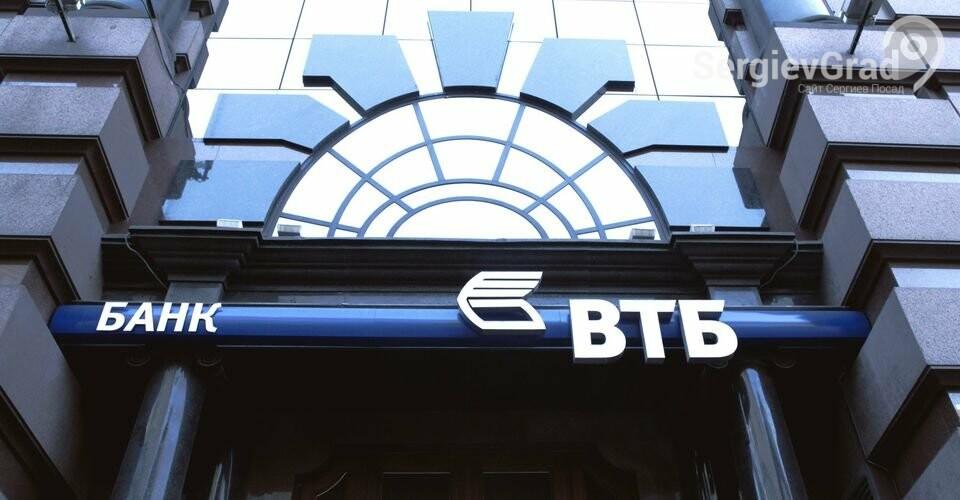 ВТБ снизил ставки по кредитам