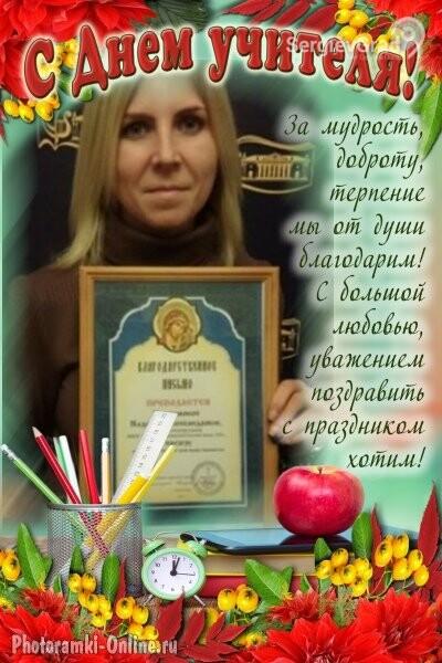 Кирюшкина Надежда Александровна – победитель конкурса «Любимый учитель – 2020», фото-3