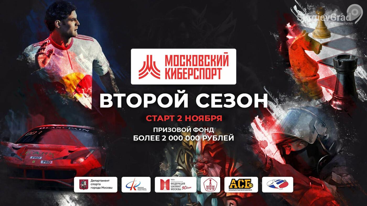 Второй сезон марафона онлайн-турниров «Московский киберспорт»: в шахматы начнут играть уже 2 ноября, фото-1