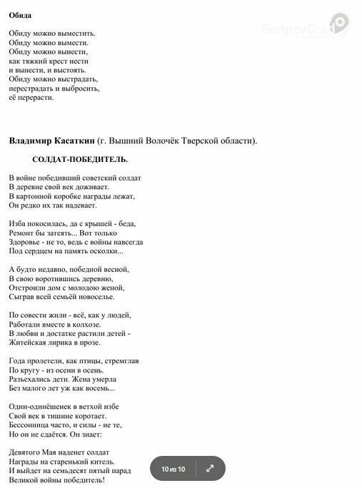 Итоги 24-го ежегодного открытого поэтического конкурса «Посадская Лира – 2020», фото-10