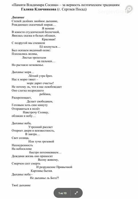 Итоги 24-го ежегодного открытого поэтического конкурса «Посадская Лира – 2020», фото-1