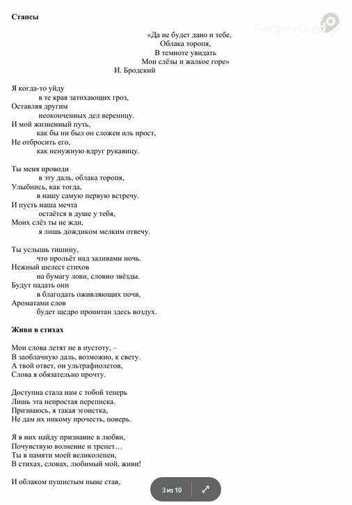 Итоги 24-го ежегодного открытого поэтического конкурса «Посадская Лира – 2020», фото-3