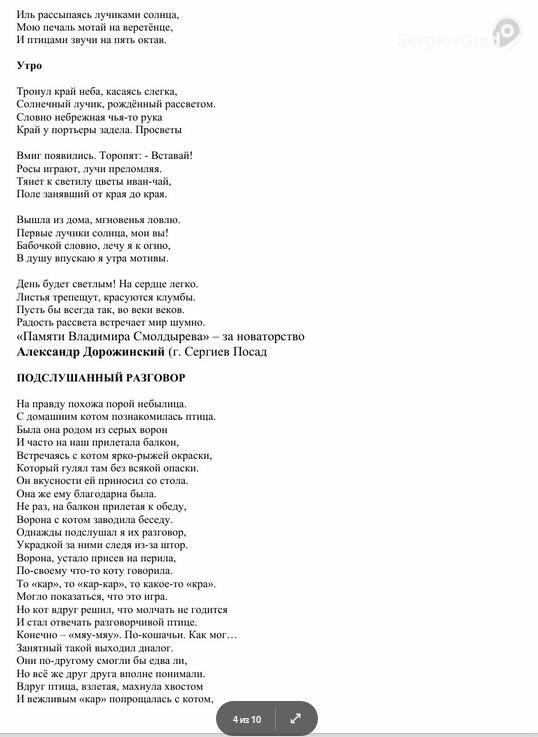 Итоги 24-го ежегодного открытого поэтического конкурса «Посадская Лира – 2020», фото-4