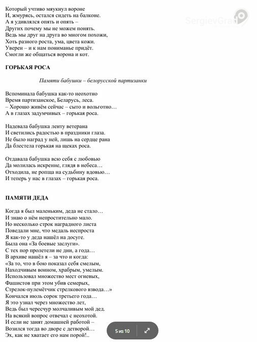 Итоги 24-го ежегодного открытого поэтического конкурса «Посадская Лира – 2020», фото-5