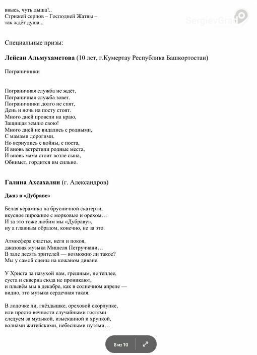 Итоги 24-го ежегодного открытого поэтического конкурса «Посадская Лира – 2020», фото-8