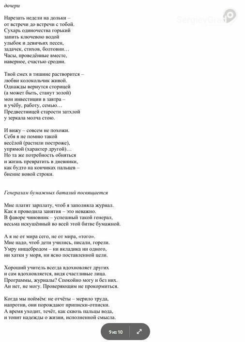 Итоги 24-го ежегодного открытого поэтического конкурса «Посадская Лира – 2020», фото-9