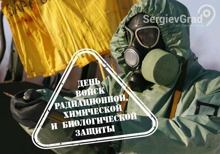 13 ноября – День войск радиационной, химической и биологической защиты, фото-1