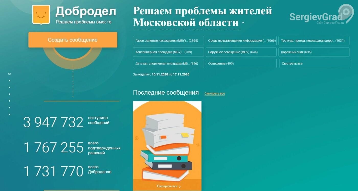 Блокировка социальной карты на портале «Добродел