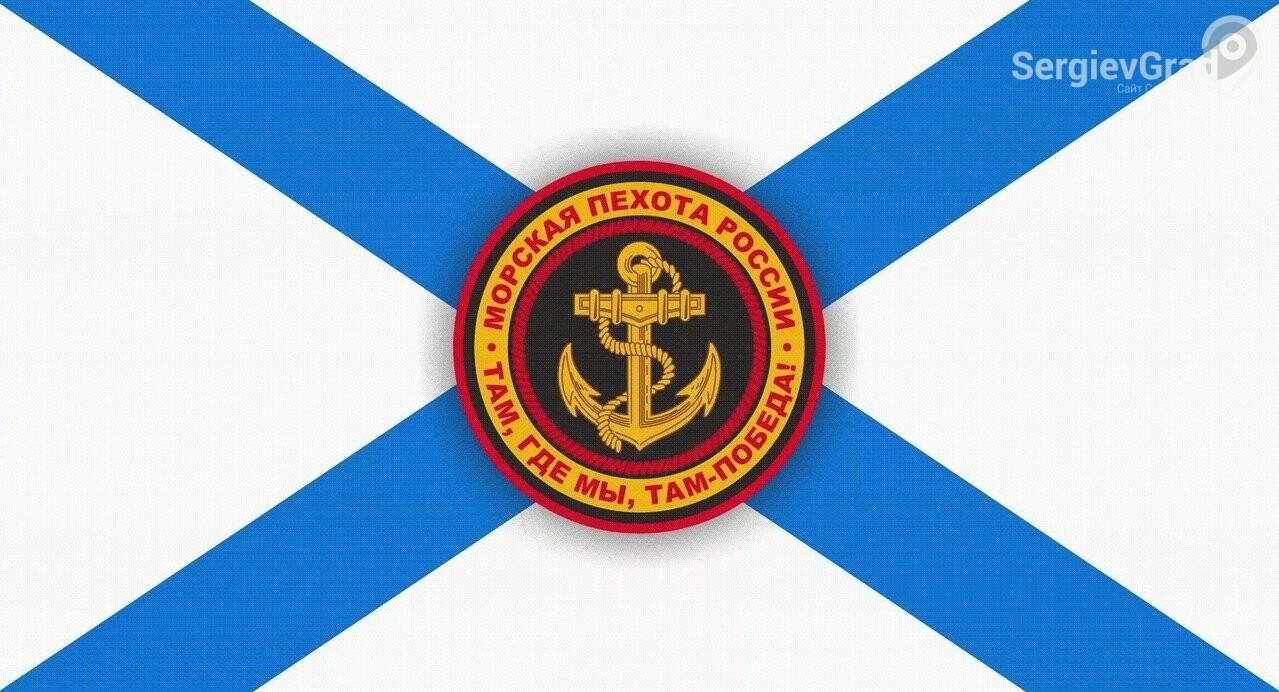 27 ноября – День морской пехоты