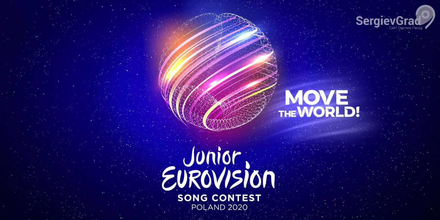 Детское Евровидение 2020