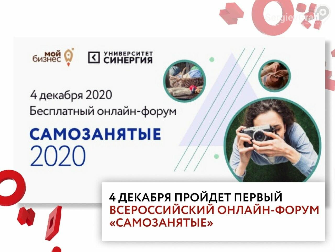 Всероссийский онлайн-форум для самозанятых пройдёт на 4 декабря
