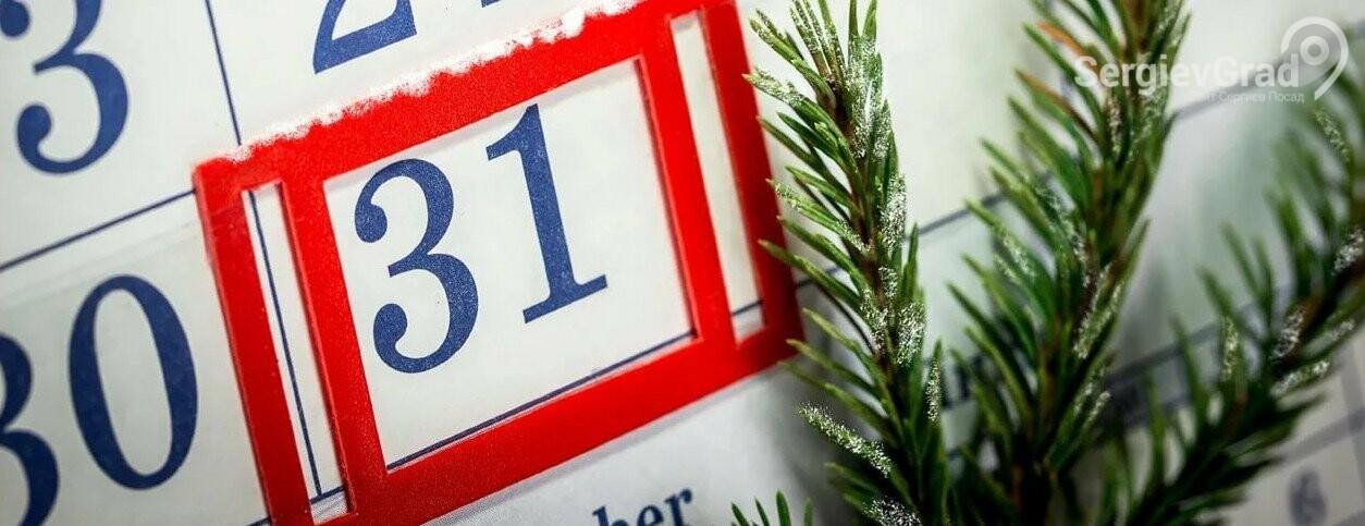 31 декабря попросили сделать выходным днём