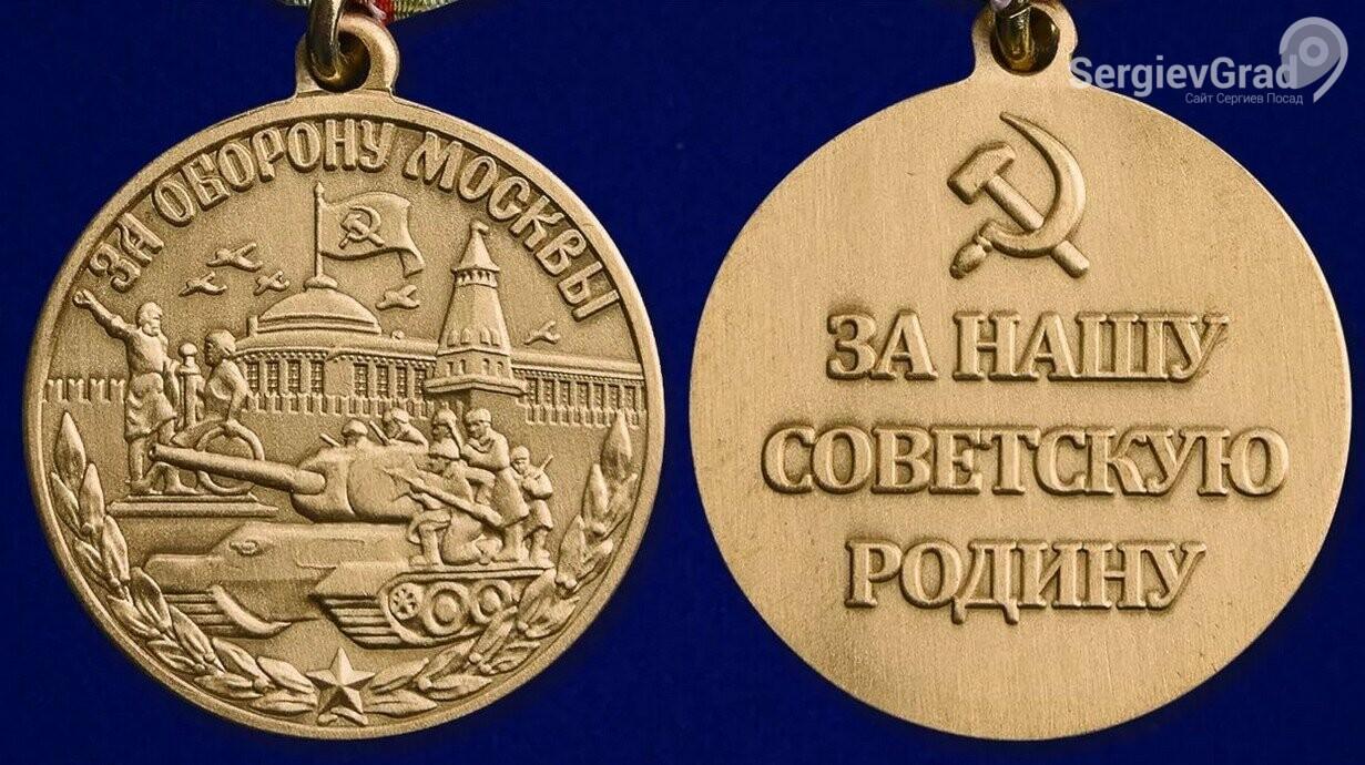 За оборону Москвы 8 ветеранов Сергиева Посада получат выплату в 20 тысяч рублей