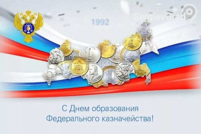 День образования Казначейства России