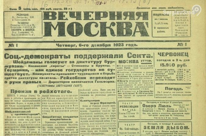 Газета «Вечерняя Москва» первый выпуск от 6 декабря 1923 года