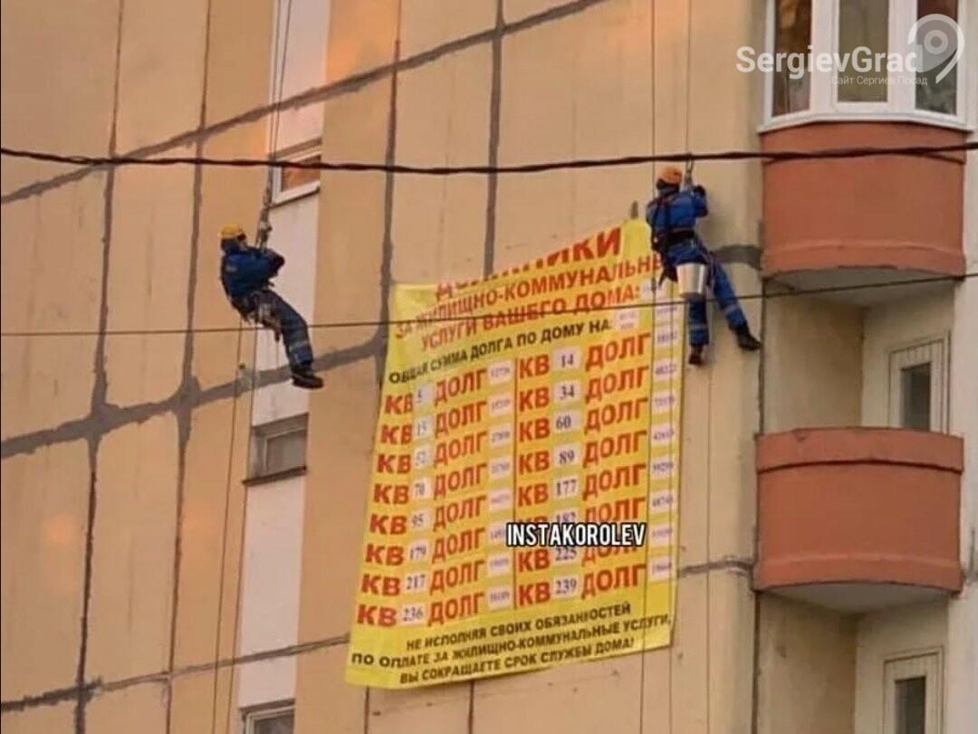 Коммунальщики вывесили список должников на здании