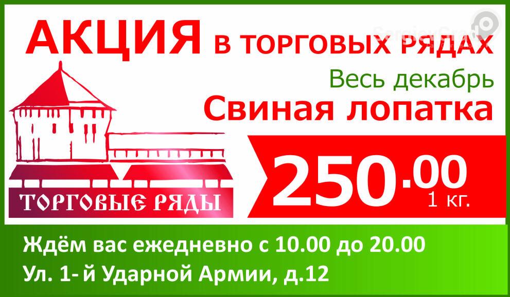 Акция в «Торговых рядах»: до конца декабря свиная лопатка по 250 рублей за килограмм