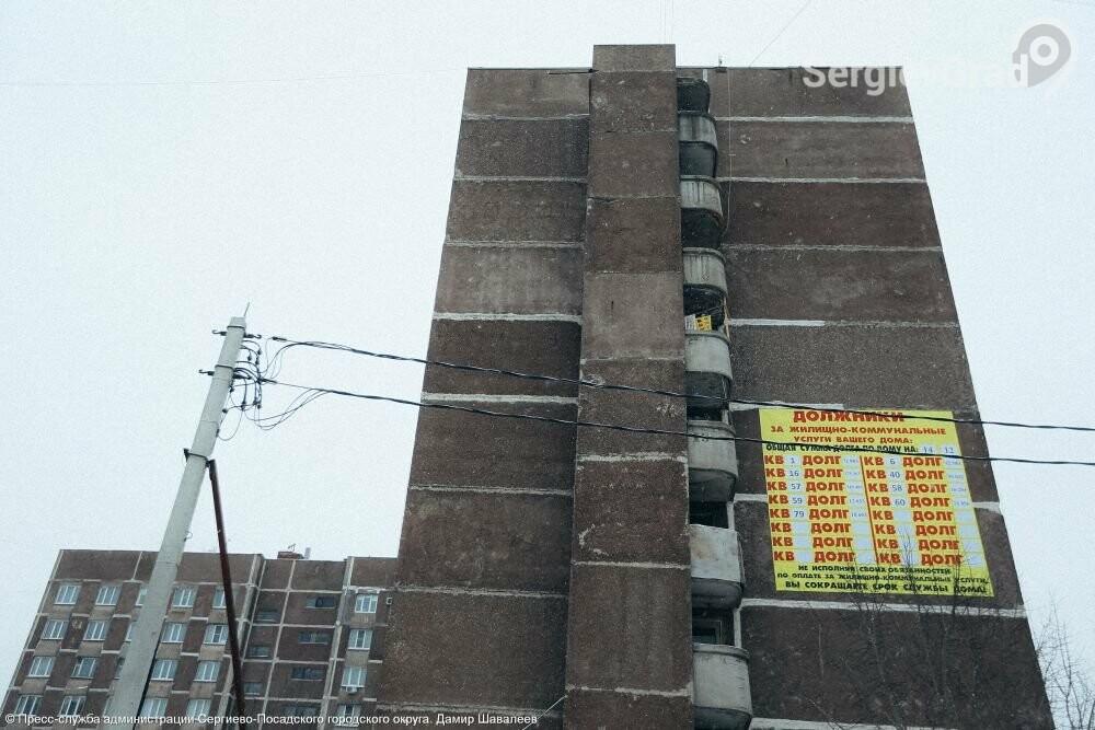 В Сергиевом Посаде на фасаде здания появился баннер «должников»