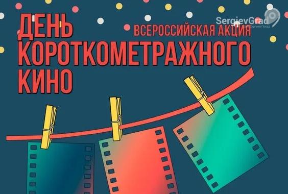 Акция «День короткометражного кино»  стартовала 17 декабря в Московской области