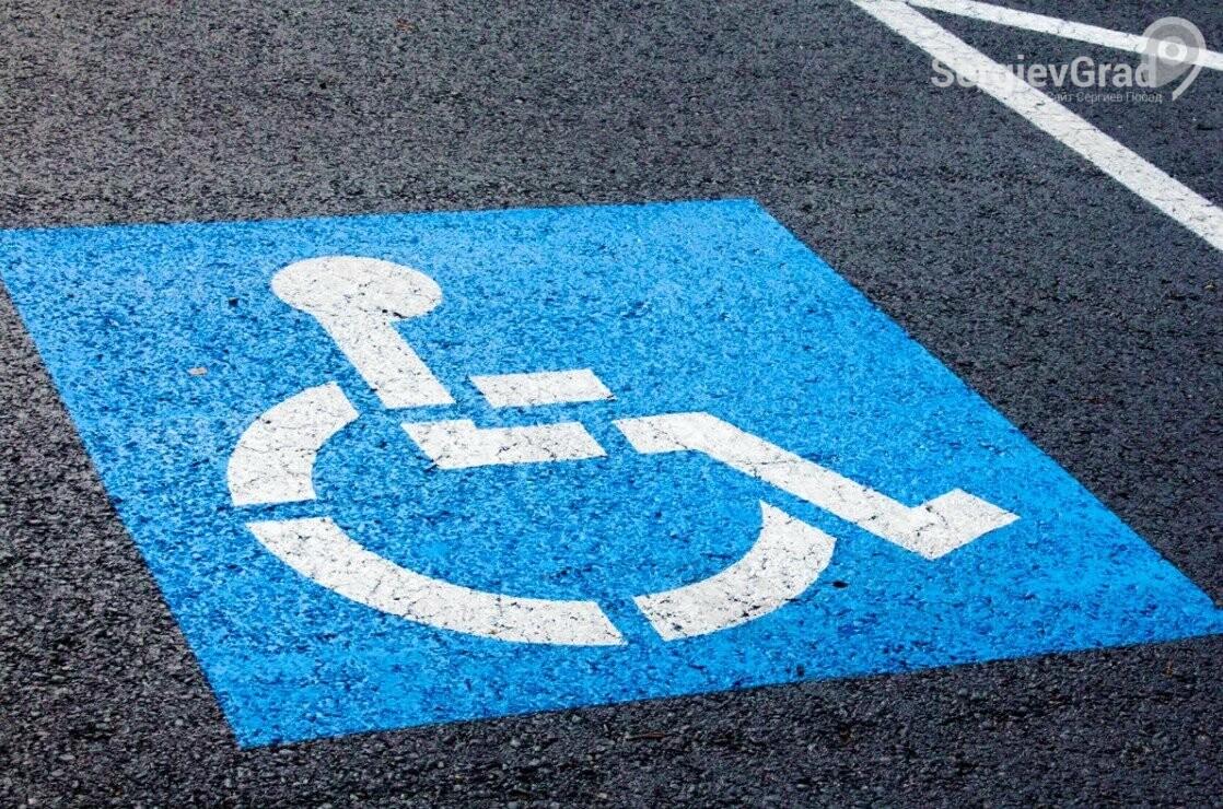 Новые правила парковки на инвалидные места начнут действовать с 1 января 2020