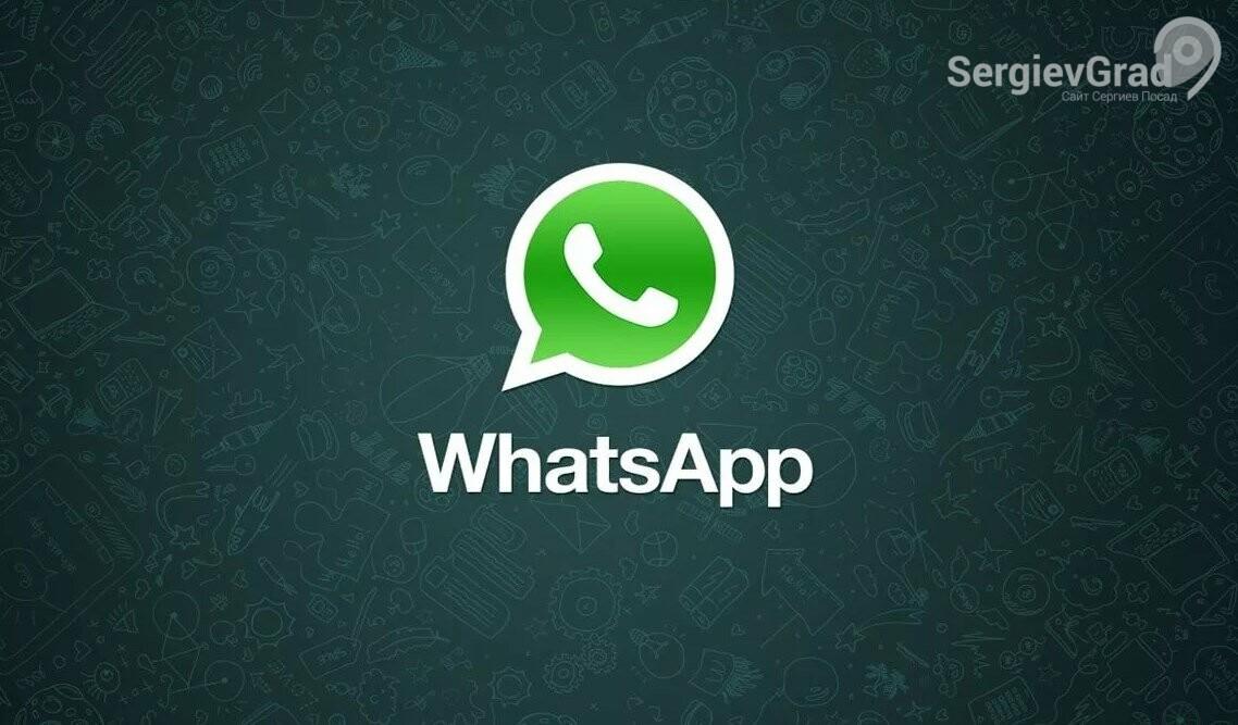 WhatsApp перестанет работать на старых телефонах с 1 января