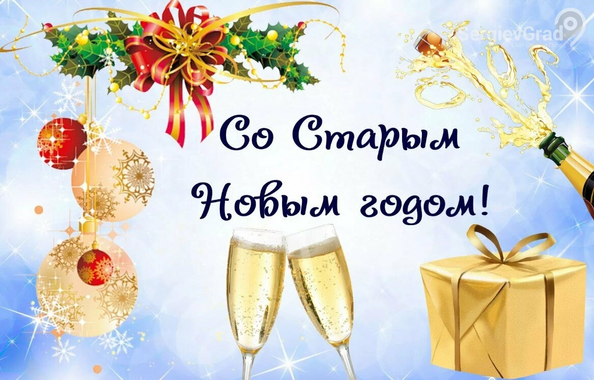 Что такое Старый Новый год, почему мы его празднуем и какие приметы и традиции имеет праздник