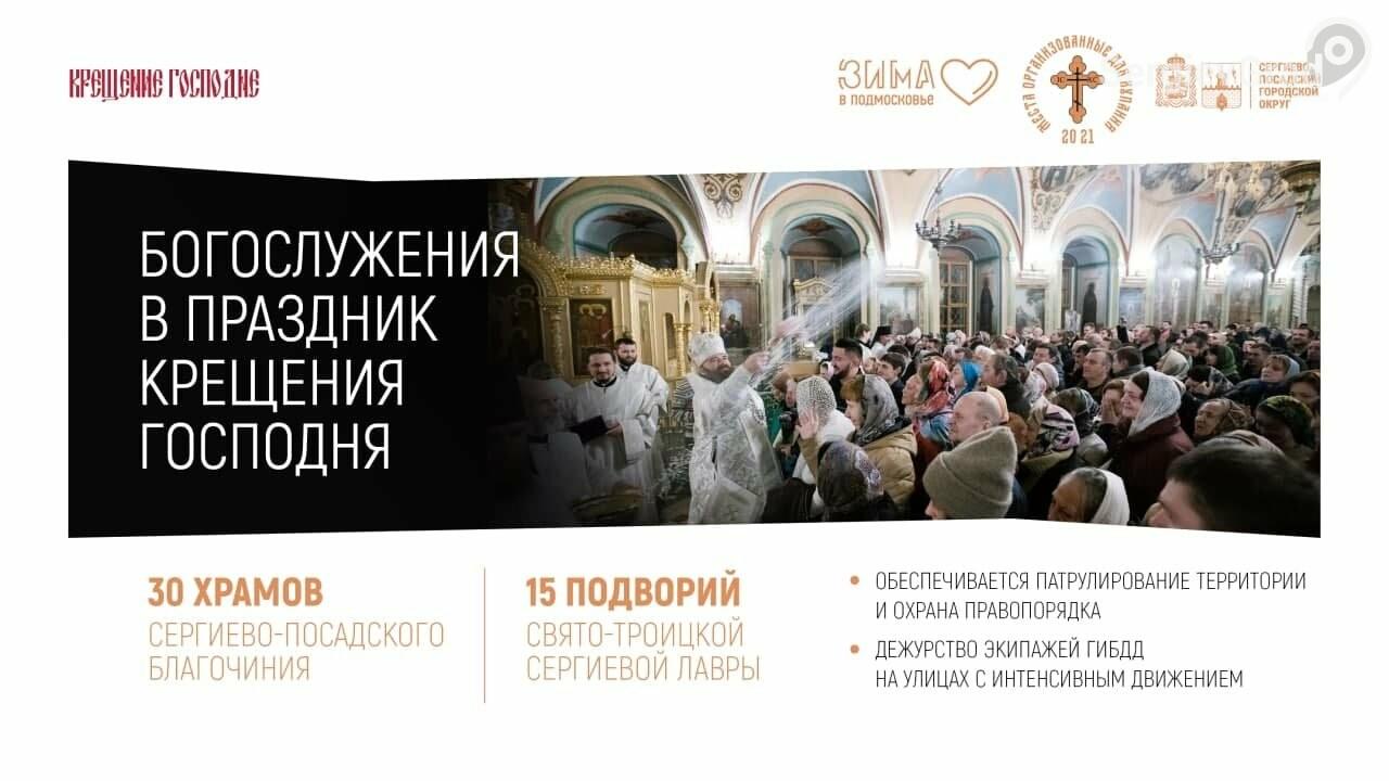 С 18 на 19 января пройдут крещенские купания в Сергиевом Посаде