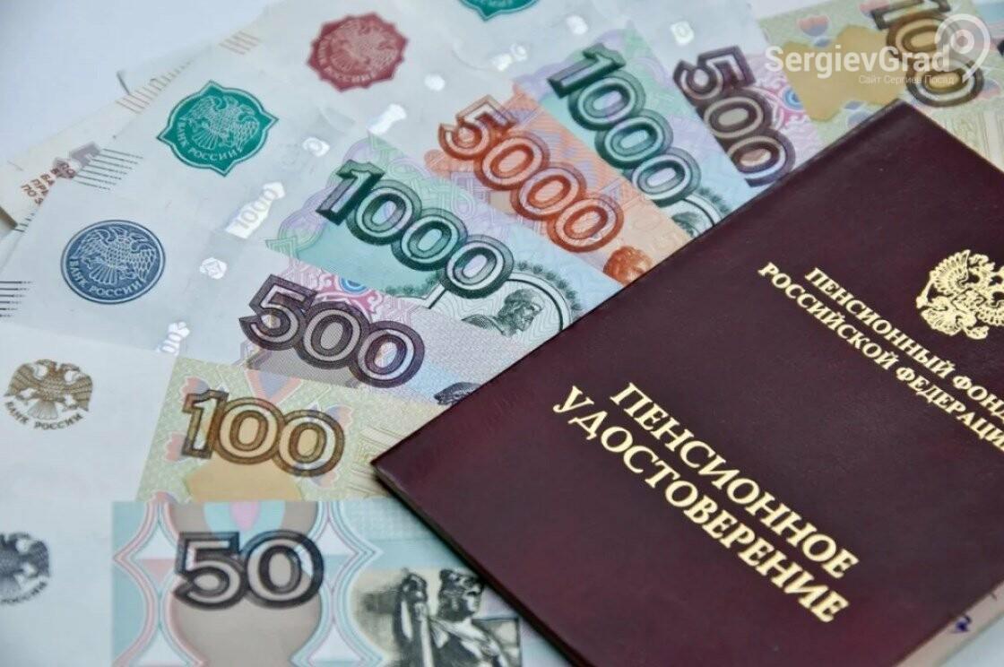 Госдума РФ рассмотрит проект о дополнительной индексации пенсий