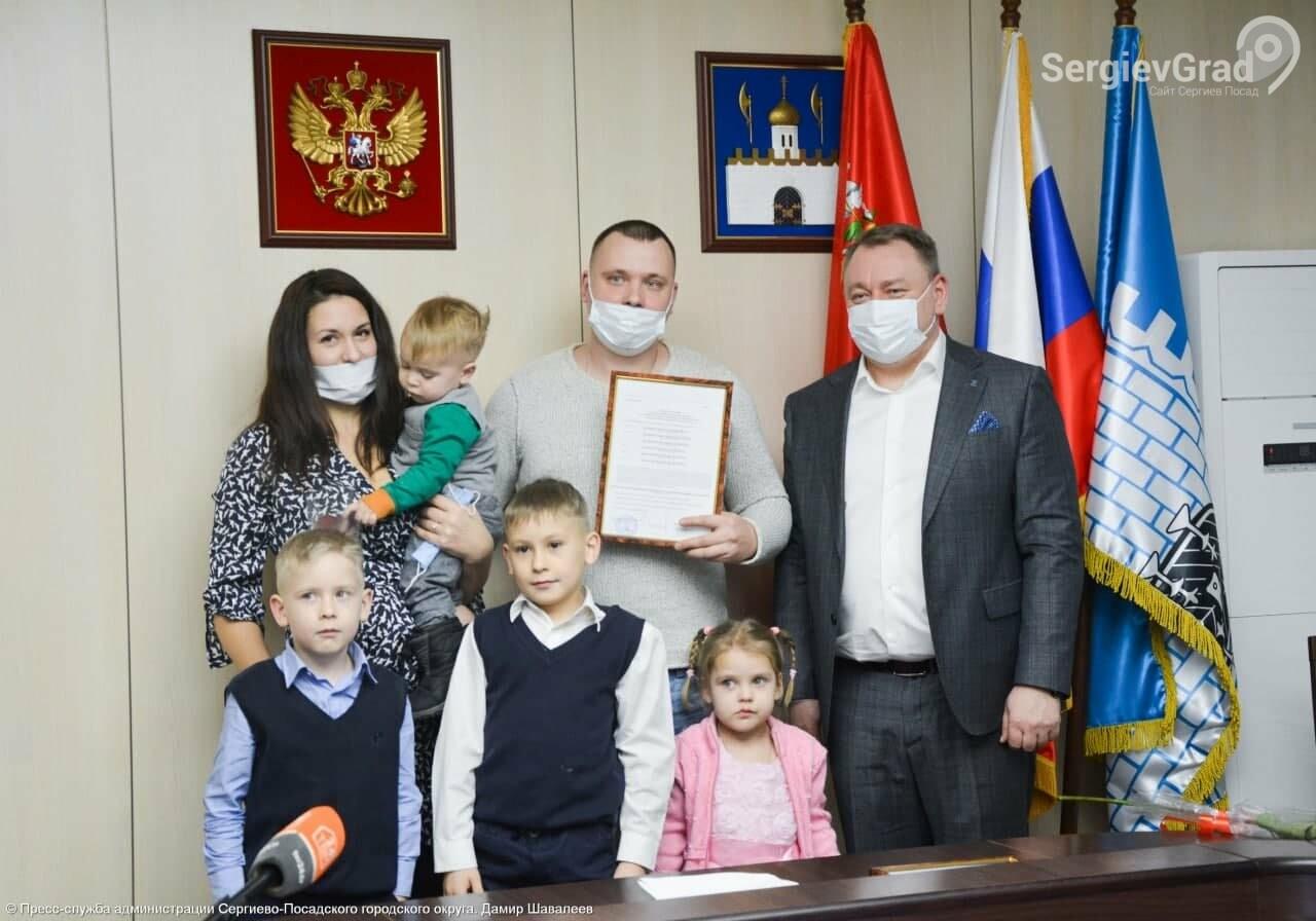 Многодетным семьям дали шанс улучшить жилищные условия в Сергиевом Посаде