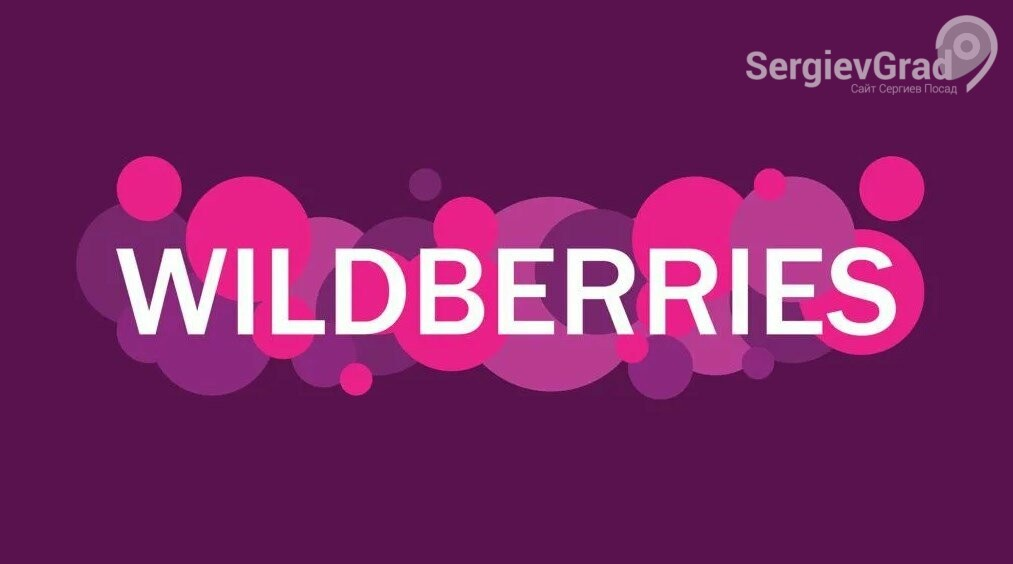 В 2021 году новый портал для продавцов запустил Wildberries