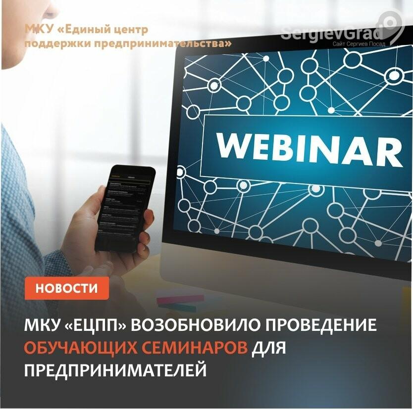 Единый центр поддержки предпринимательства возобновил проведение вебинаров для бизнеса