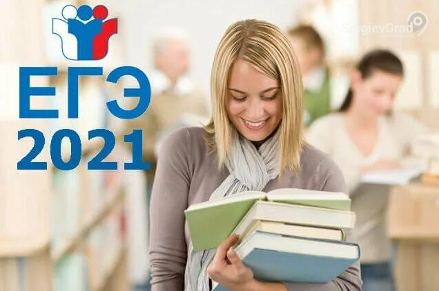 Расписание ЕГЭ на 2021 год для учащихся 11 классов