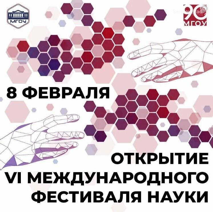Международный фестиваль науки пройдёт с 8 по 19 февраля в Московской области