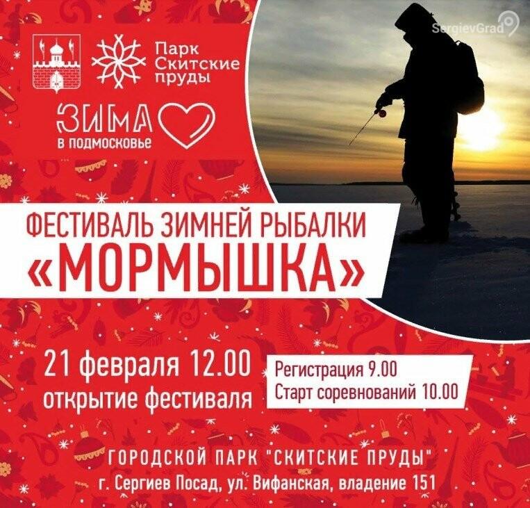 Фестиваль зимней рыбалки «Мормышка» пройдёт 21 февраля в Сергиевом Посаде