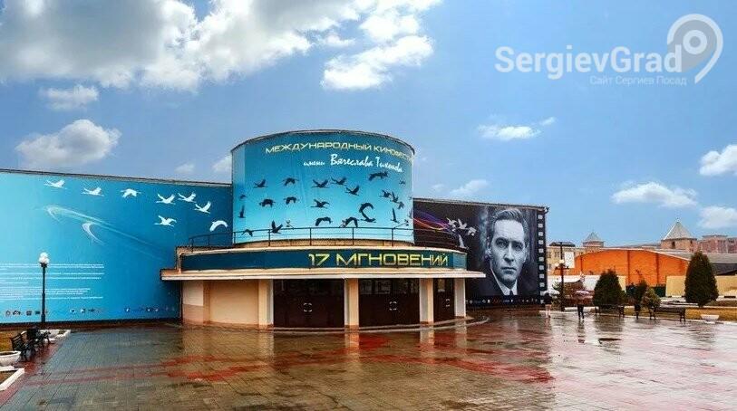 С 19 по 23 мая международный кинофестиваль «17 мгновений» пройдет в Московской области
