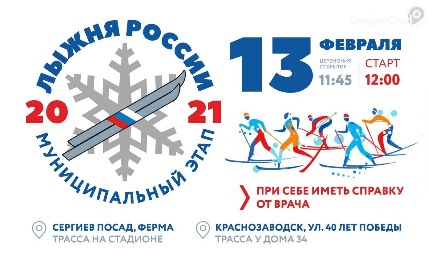 В Сергиевом Посаде пройдёт XXXIX открытая Всероссийская лыжная гонка «Лыжня России»