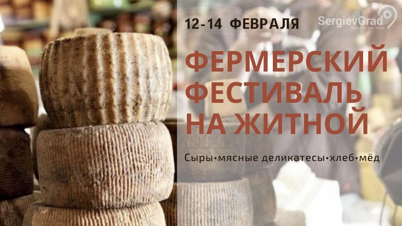 Фестиваль «На Житной» пройдёт с 12 по 14 февраля в Коломне
