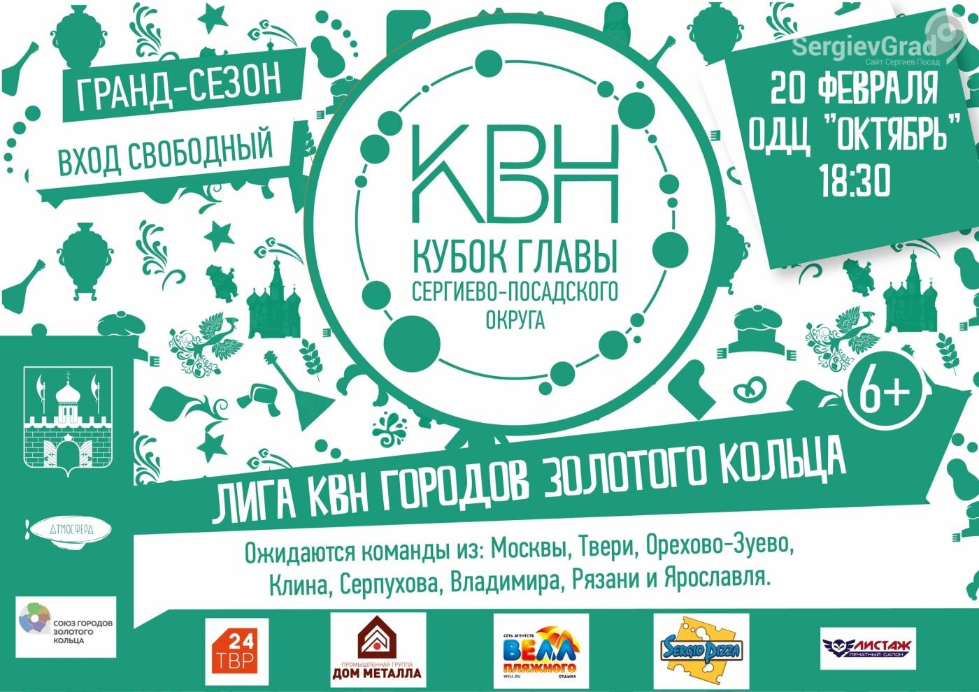 В ОДЦ «Октябрь» 20 февраля пройдёт соревнование за Кубок Лиги КВН Золотого кольца
