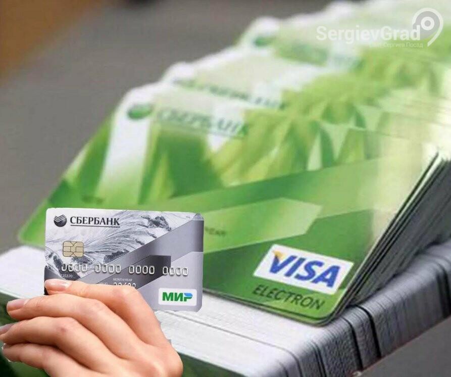 «Сбер» советует своим клиентам отказаться от выпуска пластиковых карт