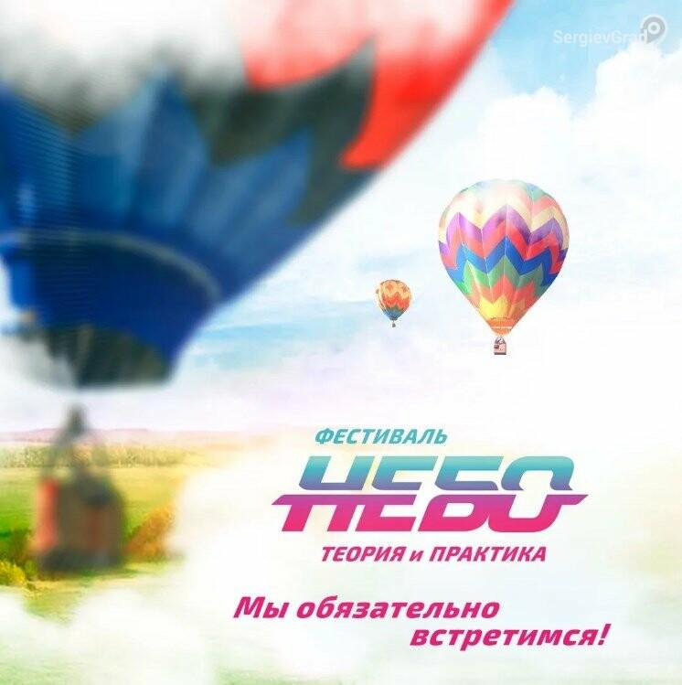 Авиационный фестиваль «НЕБО: теория и практика» состоится с 22 по 23 мая