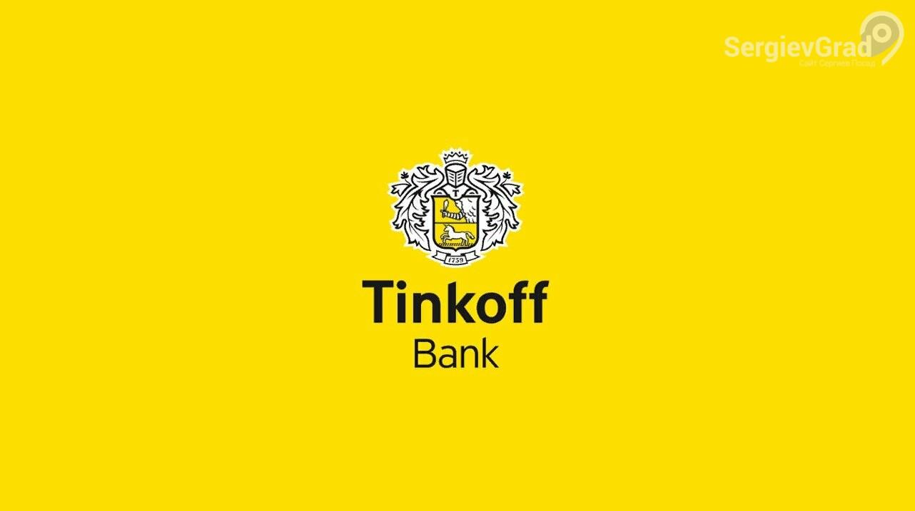 Тинькофф Банк запустит собственный платёжный сервис Tinkoff Pay