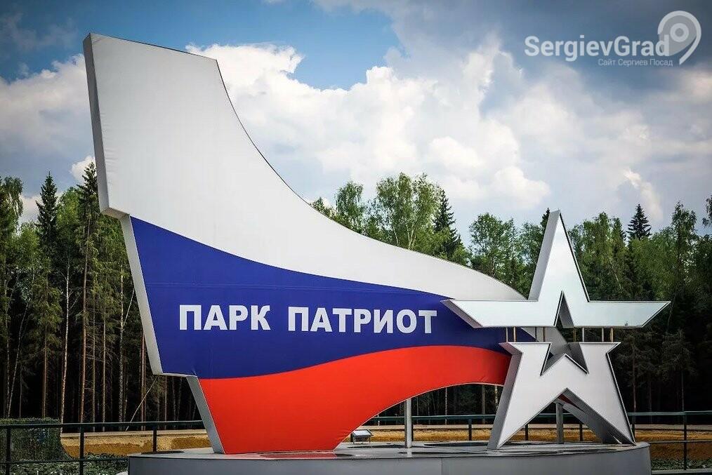 В парке «Патриот» выступят 6 творческих коллективов Московской области 22 февраля
