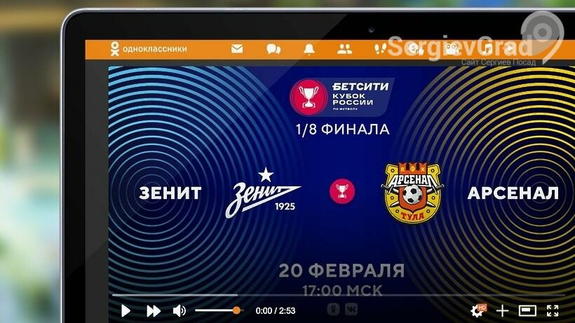 «ВКонтакте» и «Одноклассники» покажут матчи плей‑офф Бетсити Кубка РФ по футболу