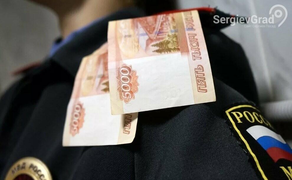 Полицейскому из Сергиева Посада вынесли приговор за получение взяток