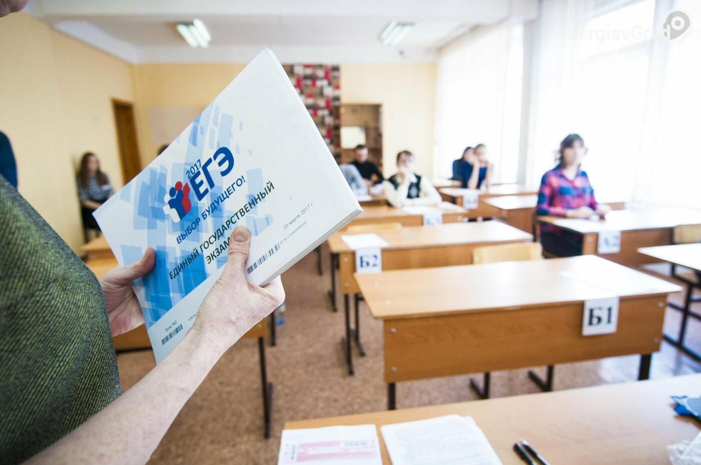 Всероссийская акция «Единый день сдачи ЕГЭ родителями» стартовала в Московской области