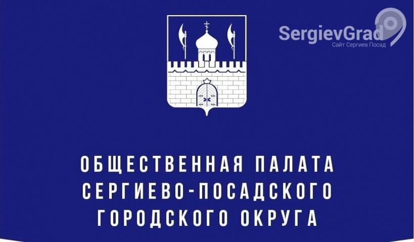 18 февраля прошло заседание Совета Общественной палаты Сергиево-Посадского городского округа