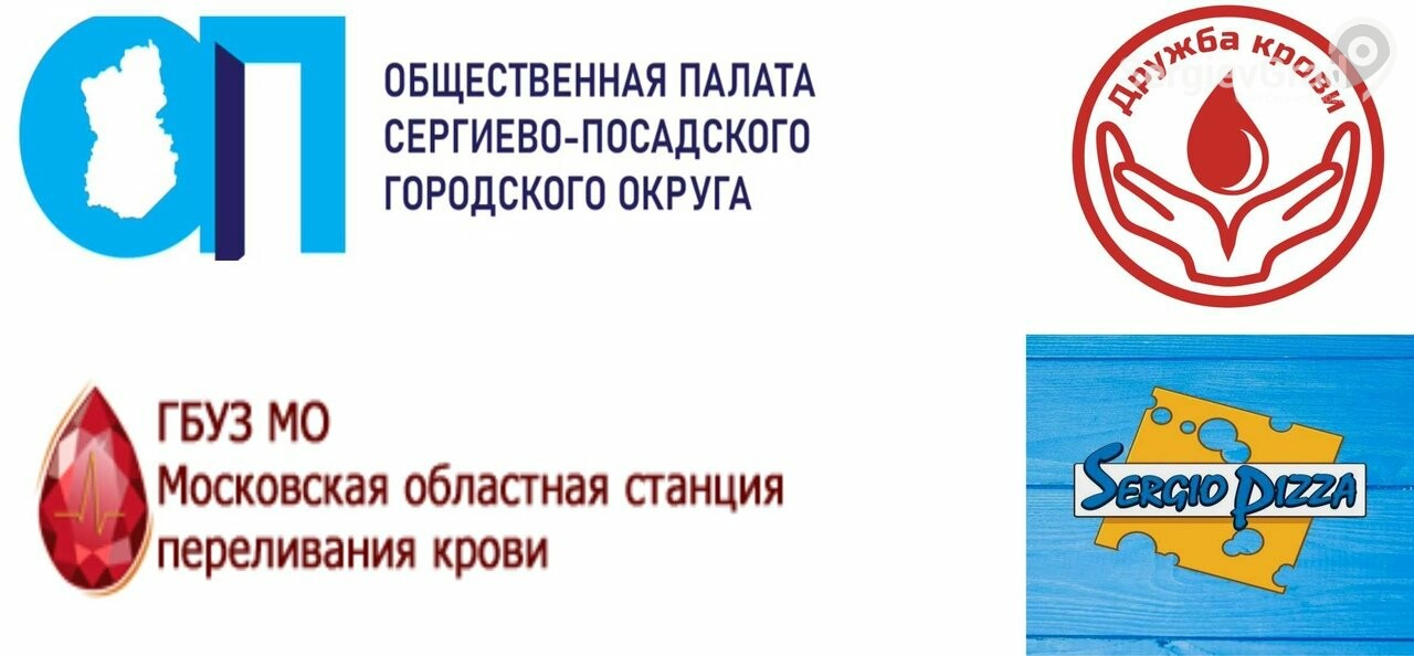 Донорская акция пройдёт 27 февраля в Сергиевом Посаде