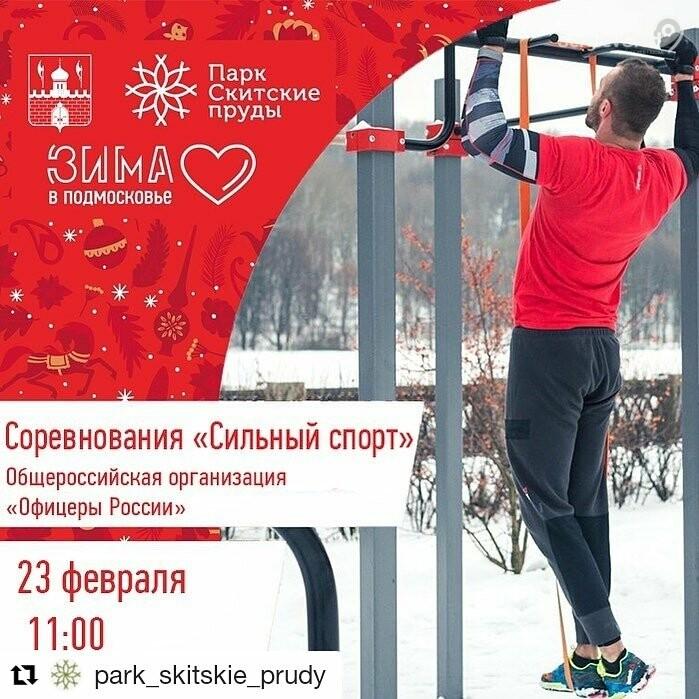 Соревнования «Сильный спорт» пройдут 23 февраля в парке «Скитские пруды»